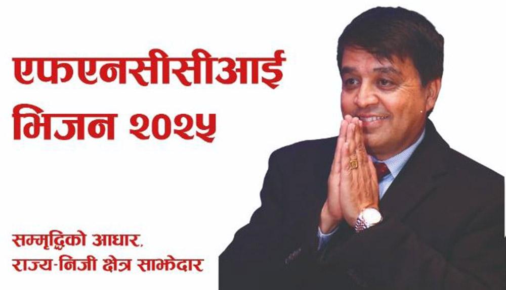 FNCCI Vision 2025: Presenting Chandra Dhakal's Key Agendas