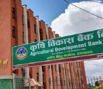 Agriculture Development Bank issues 'agricultural bond' worth Rs 6 billion