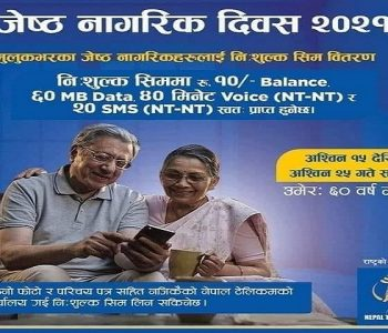 NT offering free SIM card to old age citizens